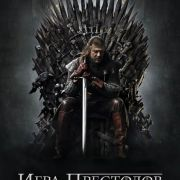 ���� ��������� (3 �����) / Game of Thrones (2013)