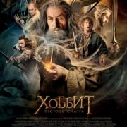 ������: ������� ������ / The Hobbit: The Desolation of Smaug (2013)