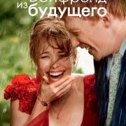 �������� �� �������� / About Time (2013)