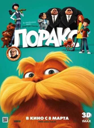 Лоракс / Dr. Seuss' The Lorax [2012]
