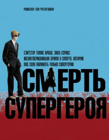 Смерть супергероя Death of a Superhero [2012]