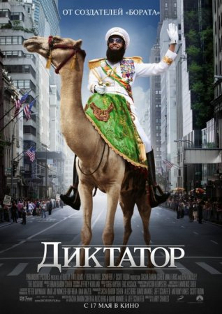 �������� �������� / The Dictator ������ [2012]