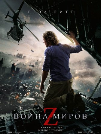 Война миров Z / World War Z (2013) 720 HD