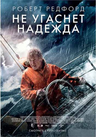 Не угаснет надежда / (All Is Lost, 2013)